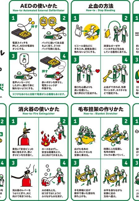 Moshimo manual main