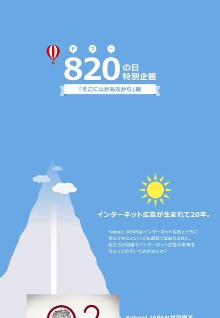 Yahoo 600